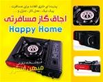 خریداجاق گاز مسافرتی Happy Home